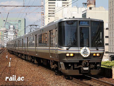 神戸-大阪 開業140周年ヘッドマーク(223系)