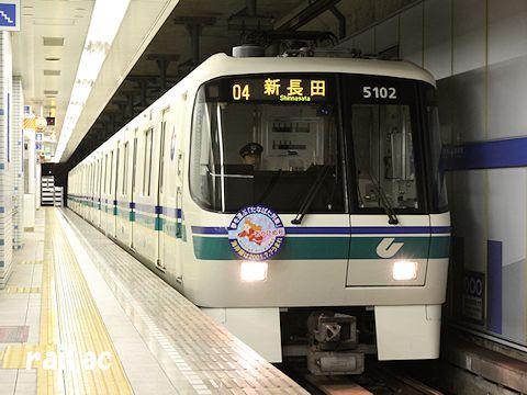神戸市交海岸線たなばた列車おりひめ号5102F