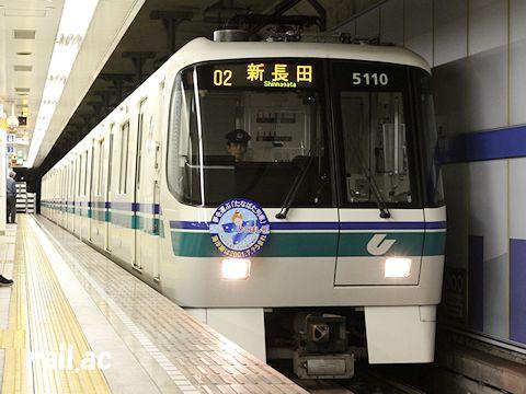 神戸市交海岸線たなばた列車ひこぼし号5110F