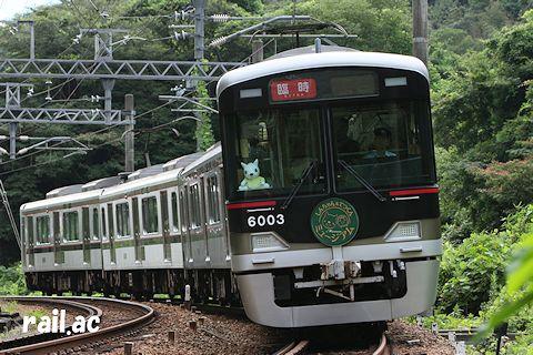 三木平井山おもてなしウオーク貸切列車6003×4