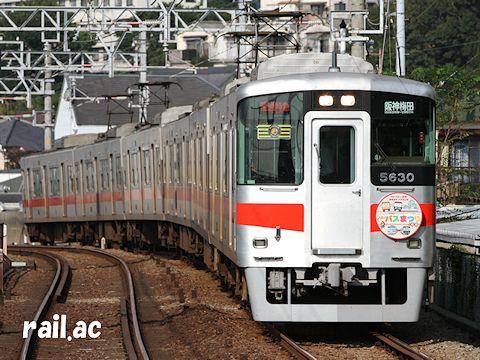 スルッとKANSAIバスまつりin姫路ヘッドマークを掲出する山陽5630F