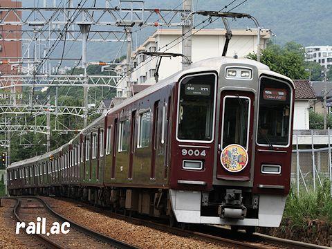 2014年7月の御影~岡本Sカーブを行く祇園祭ヘッドマーク付9004×8R