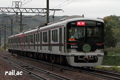 神鉄サイクルトレイン6004F