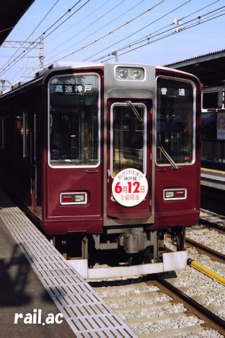 阪急神戸線全線開通告知ヘッドマーク付8000系