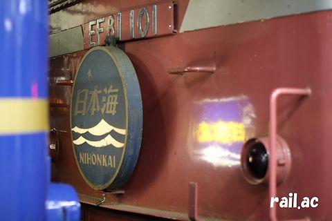日本海のヘッドマークとテールマーク
