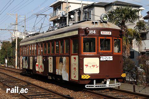 阪堺電車モ164「マッサン」ラッピング