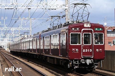 阪急2313×7R