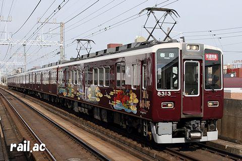阪急8300系京都名所旧跡ラッピング列車8313×6R