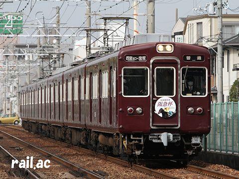 阪神競馬場「阪急杯」ヘッドマークを掲出する3056×6R