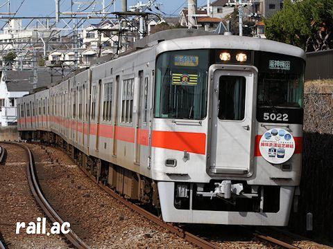 山陽電鉄・台湾鉄路管理局 姉妹鉄道協定締結 記念ヘッドマークを掲出する山陽5000系