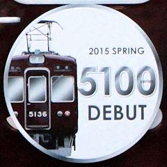 5100Series DEBUT 5136号車 ヘッドマーク