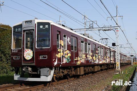 阪急8300系京都名所旧跡ラッピング列車8413×6(古都ヘッドマーク)
