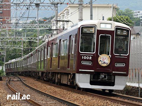 阪神競馬場宝塚記念ヘッドマーク(2015年)1002×8R