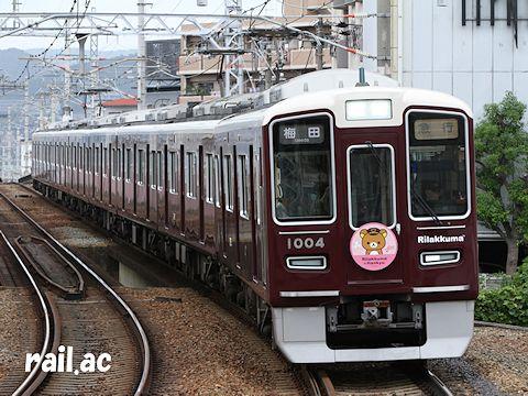 リラックマ号宝塚線1004×8R梅田方