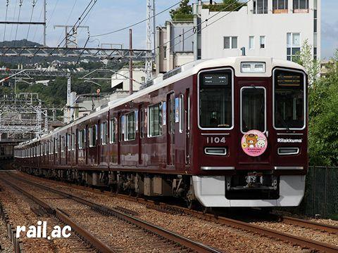 リラックマ号宝塚線1004×8R宝塚方