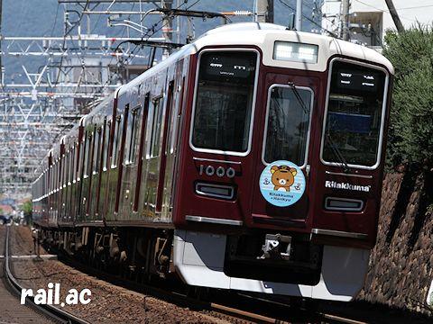 リラックマ号神戸線1000×8R梅田方