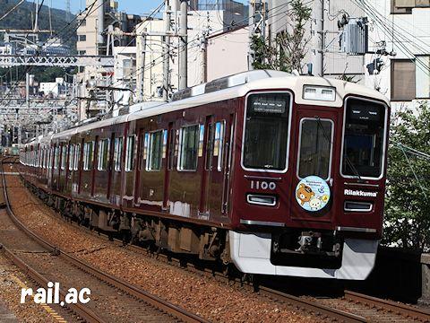 リラックマ号神戸線1000×8R神戸方
