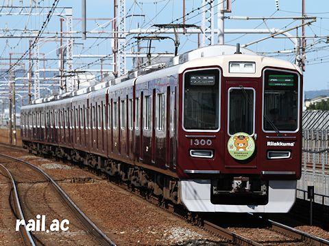 リラックマ号京都線1300×8R梅田方