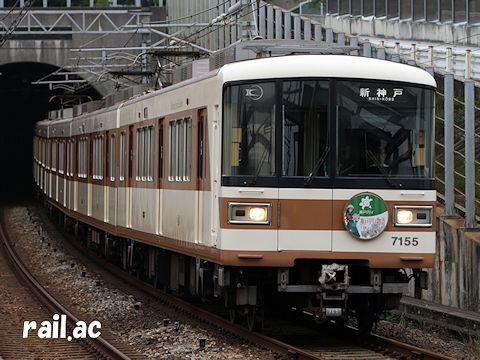 神戸リリィ物語ヘッドマークを掲出する北神急行7000系