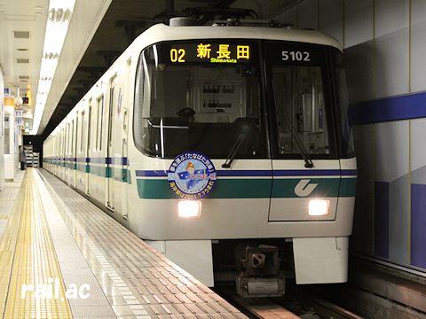 神戸市営地下鉄 海岸線 たなばた列車 ひこぼし号 5102F