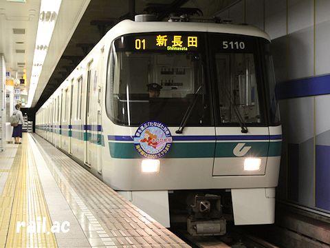 神戸市営地下鉄 海岸線 たなばた列車 おりひめ号 5110F