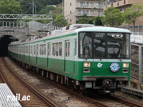 神戸市営地下鉄 西神・山手線 たなばた列車 ひこぼし号 2122F