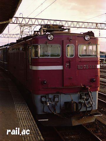 国鉄時代臨時急行あおもりを牽引してきたED75 777号機