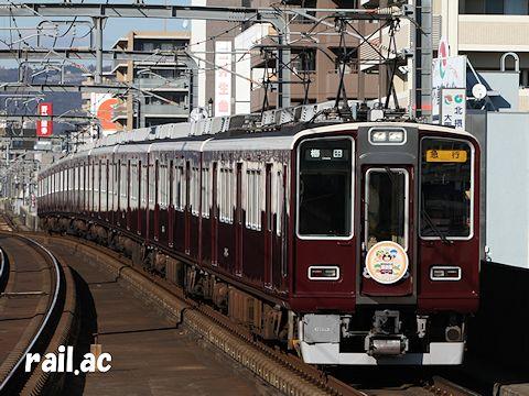 阪急沿線西国七福神ヘッドマークを掲出する8006×8R