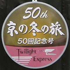 特別なトワイライトエクスプレス・京の冬の旅50回記念号ヘッドマーク