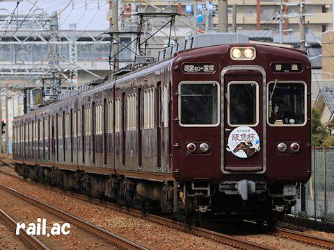 阪神競馬場「阪急杯」ヘッドマークを掲出する3078×6R