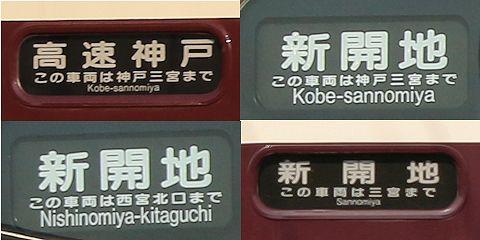 消滅する途中駅解放表示の字幕