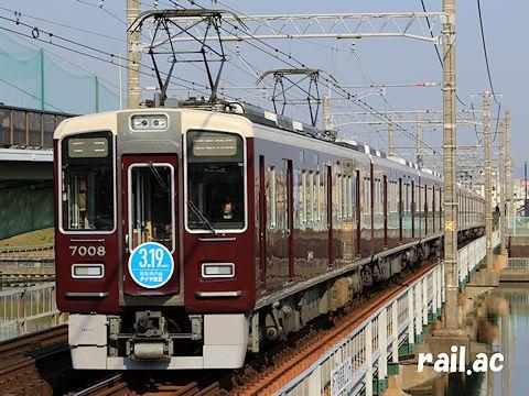 阪急神戸線ダイヤ改正ヘッドマーク付7008×8R