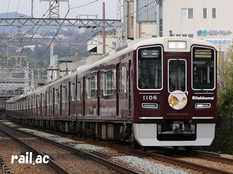 リラックマ号宝塚線1006×8R宝塚方
