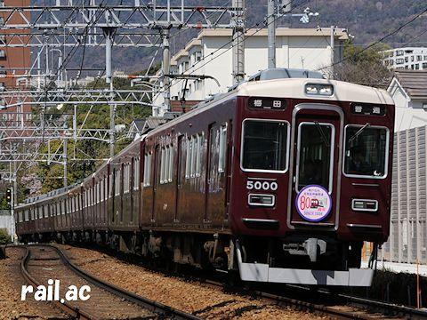 神戸市内高架延長線開通80周年ヘッドマークを掲出している5000×8
