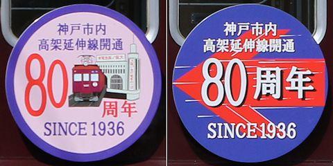 神戸市内高架延長線開通80周年ヘッドマーク2種