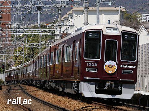 リラックマ号神戸線1008×8R梅田方