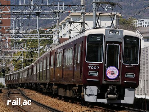 神戸市内高架延長線開通80周年ヘッドマークを掲出している7007×8