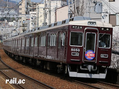 神戸市内高架延長線開通80周年ヘッドマークを掲出している5050×8