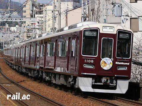 リラックマ号神戸線1008×8R神戸方