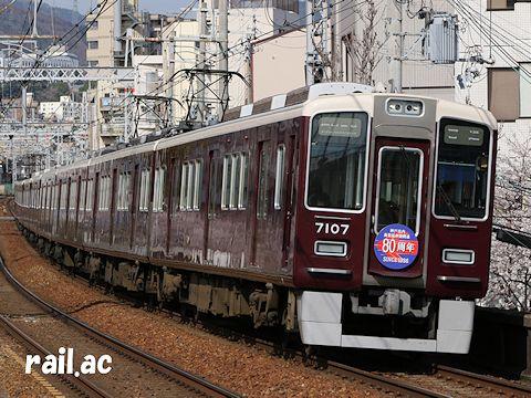 神戸市内高架延長線開通80周年ヘッドマークを掲出している7107×8