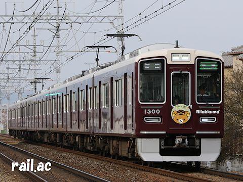 リラックマ号京都線1300×8R京都方