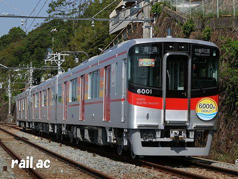 6000系デビューヘッドマーク・series6000赤色副標を掲出する6001×3