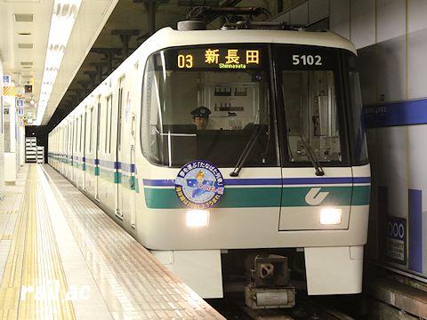 神戸市交通局 海岸線 たなばた列車 ひこぼし号 5102F