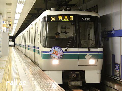 神戸市交通局 海岸線 たなばた列車 おりひめ号 5110F