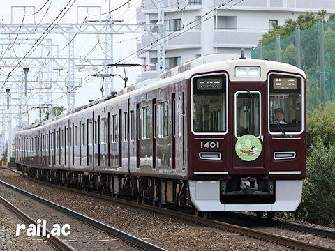 スヌーピー&フレンズ号京都線1301×8R京都方