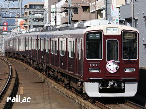 スヌーピー&フレンズ号宝塚線1001×8R梅田方