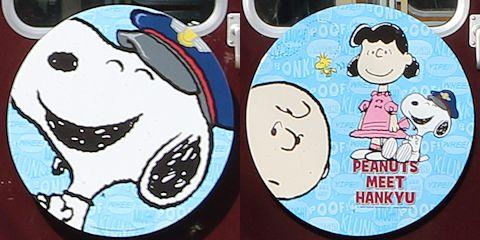 スヌーピー&フレンズ号神戸線ヘッドマーク