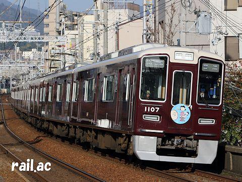 スヌーピー&フレンズ号神戸線1007×8R神戸方