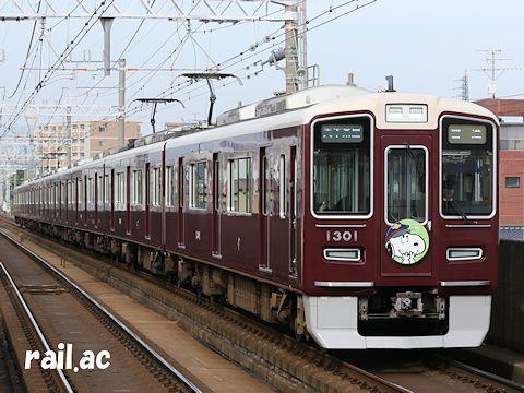 スヌーピー&フレンズ号京都線1301×8R梅田方
