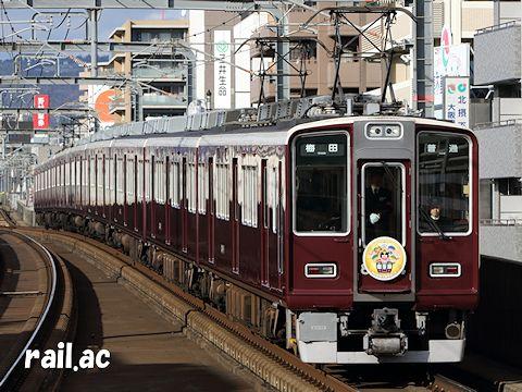 阪急沿線西国七福神ヘッドマークを掲出する8004×8R